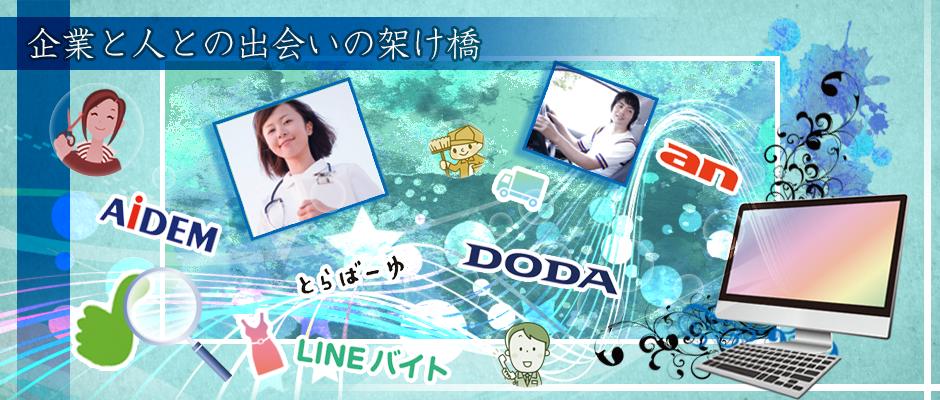 東京・広告、宣伝の求人・転職情報 【リクナ …